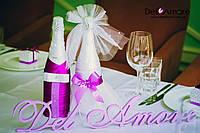 Свадебное шампанское с фиолетовым