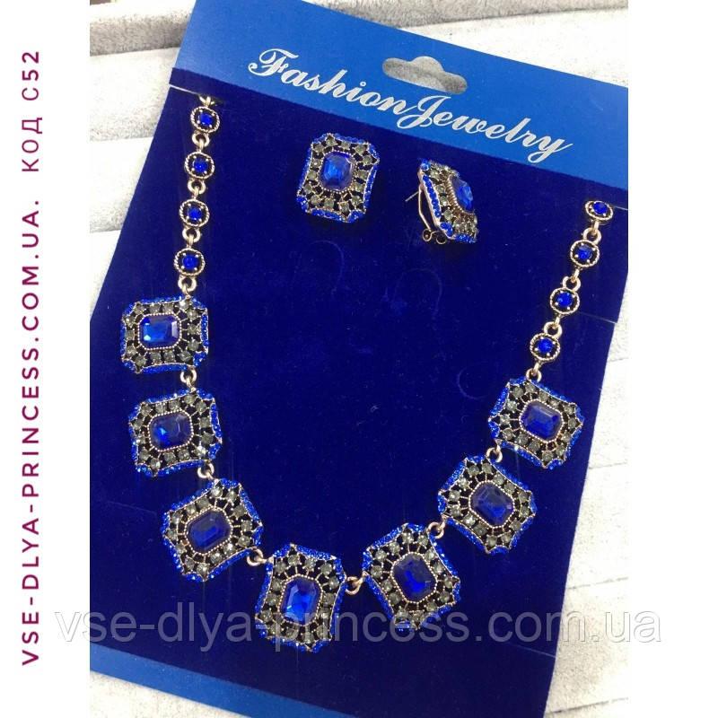 Комплект кольє і сережки під золото з синіми каменями, висота 8 см.