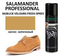 Краска - Аэрозоль SALAMANDER PROFESSIONAL для Замши Нубука Велюра 250 ml цвет: Светло-Коричневый (006)