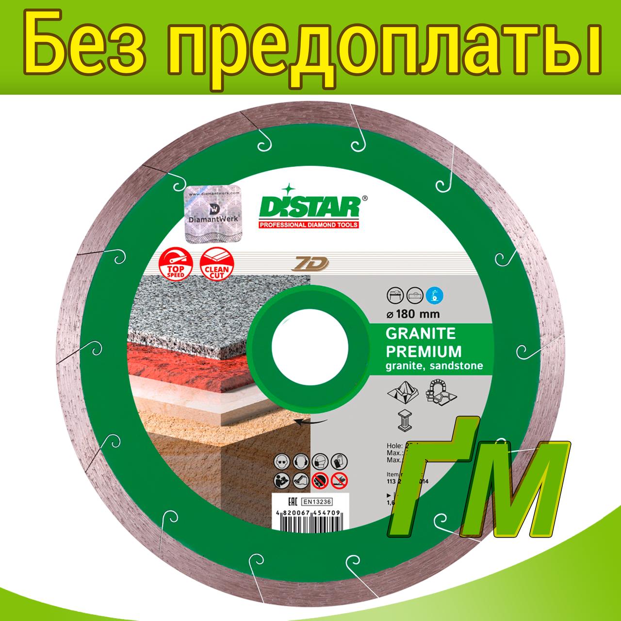 Алмазные диски для станков Distar Granite Premium 1A1R 125x1,5x8x22,23