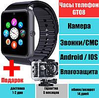 Розумні годинник телефон Smart Watch Phone GT08 + подарунок екшн камера A7 QualitiReplica
