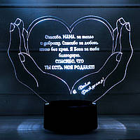 """Светильник-ночник 3D Лампа """"Мама с Днем Рождения (Персонализация под ваш текст)"""" 7 цветов + пульт (20 см)"""