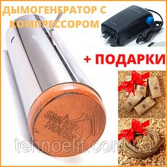 Дымогенератор для холодного копчения с компрессором Smoke 2.0