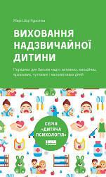 Книга Виховання надзвичайної дитини. Автор - Мері Шіді Курсінка (Наш формат)