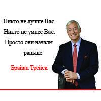 Брайан Трейси