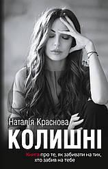 Книга Колишні. Автор - Наталія Краснова (BookChef)