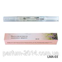 Масло для кутикулы в ручке LMA-03 - 5 мл (лавандовое эфирное),