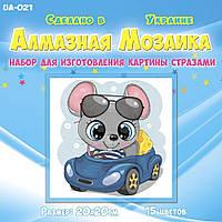 Алмазная мозаика для детей Мышонок на машине UA-021 20х20см Набор алмазной вышивки 15 цв, квадр, фото 1