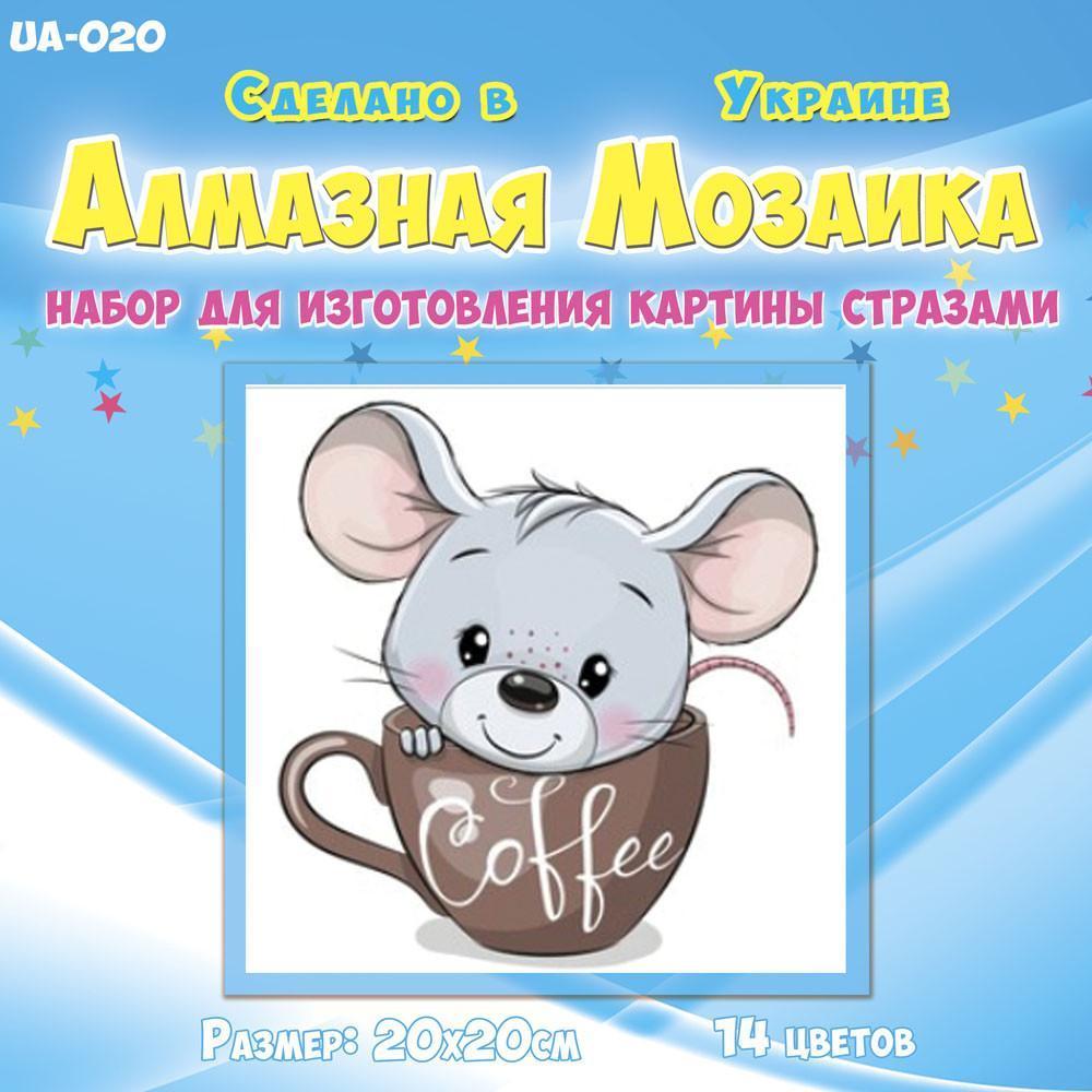 Алмазная мозаика для детей Мышонок в чашке UA-020 20х20см Набор алмазной вышивки 14 цв, квадратные,