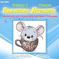 Алмазная мозаика для детей Мышонок в чашке UA-020 20х20см Набор алмазной вышивки 14 цв, квадратные,, фото 1
