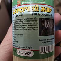 Барсучий жир с мёдом-против простуды и других недугов  , 250 мл.