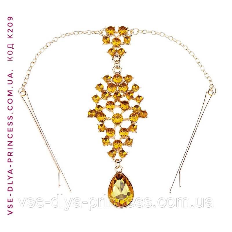 Тика на лоб під золото з жовтими камінням, діадема, біжутерія в східному стилі, висота 15 см.