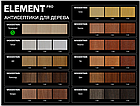 Аква-антисептик Каштан для дерева WOODSTAIN Element 2,5л (Аквалазурь элемент), фото 2