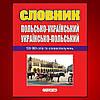 Польсько-український, українсько-польський словник+граматика, 120 000 слів