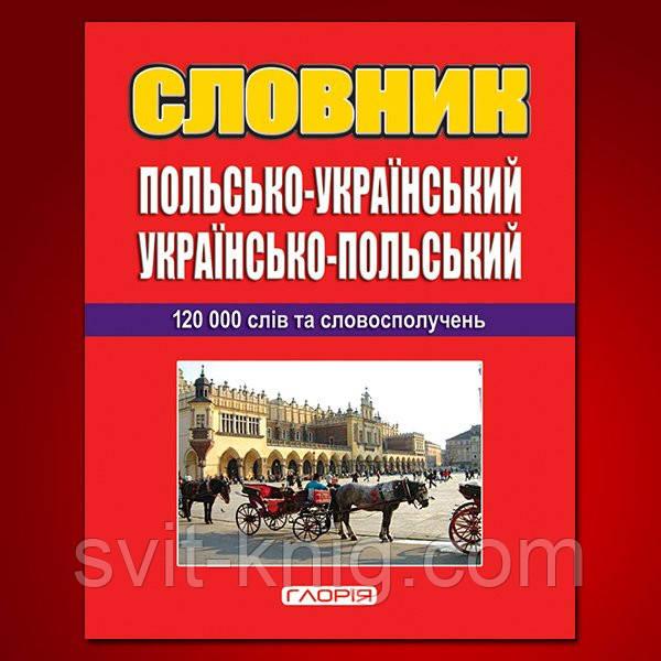 Польсько-український, українсько-польський словник+граматика, 120 000 слів, фото 1