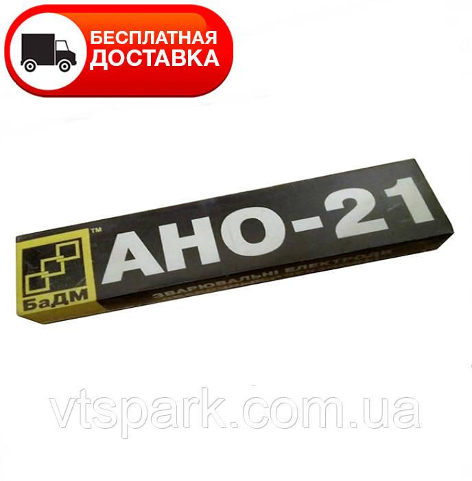Электроды сварочные АНО-21 БАДМ 3мм 5кг/уп., електроди зварні АНО-21
