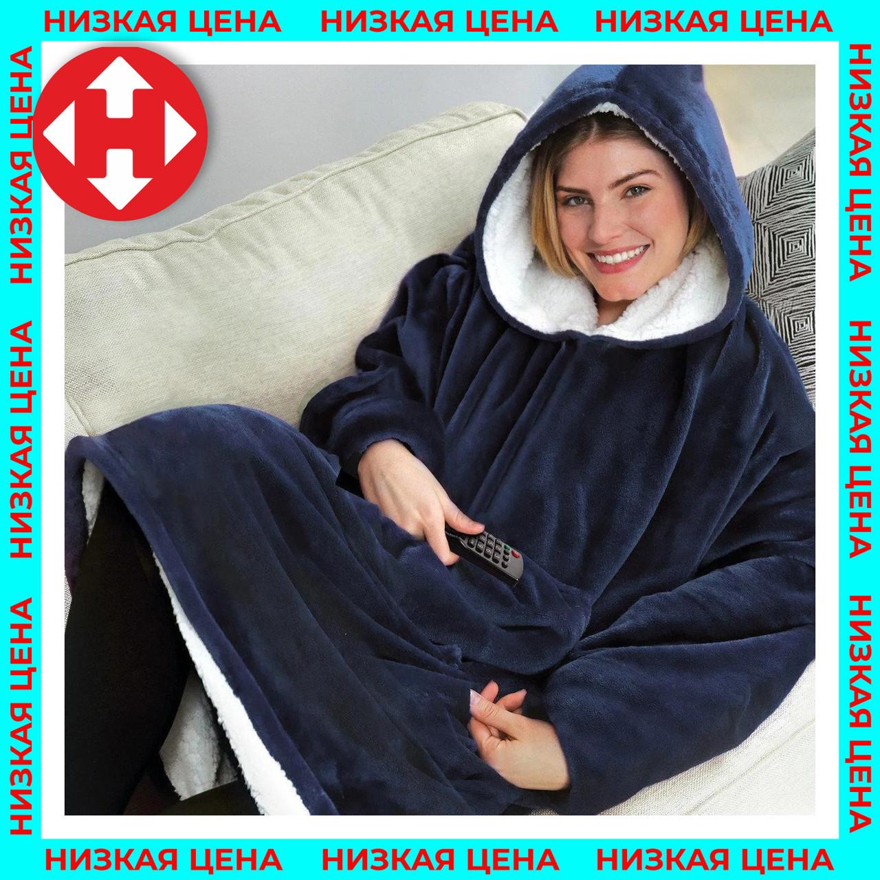 Просторная двусторонняя флисовая домашняя толстовка с капюшоном, Huggla Hoodie, Синяя, плед, худи