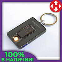 Распродажа! USB зажигалка брелок, Mercedes (Art - 811) Черная, спиральная электро зажигалка, от аккумулятора, фото 1