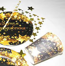 Стаканы 5 шт одноразовые бумажные З Днем Народження звёзды 1486