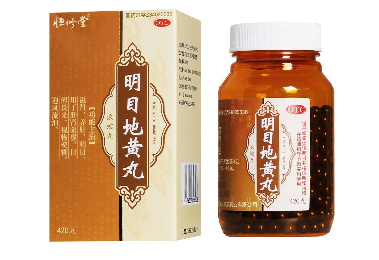 Пилюли Мин Му Ди Хуан Вань 420шт (Mingmu Dihuang Wan) - китайский препарат для восстановления зрения.