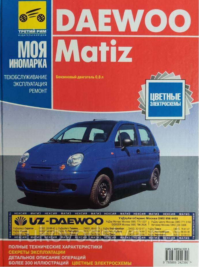 Книга Daewoo Matiz с 1998 Техобслуживание, ремонт