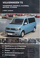 Книга VW T5 с 2009 дизель Эксплуатация, техобслуживание, ремонт