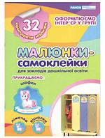 Наклейки на шкафчик № 1 (32 комплекта наклеек), Ранок, наклейки,наклейки на стены,альбом,магазин книги