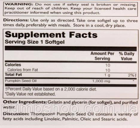 Олія насіння гарбуза Thompson Pumpkin Seed Oil 1000 мг 60 капс., фото 2