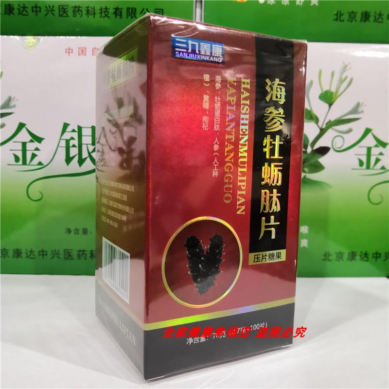 Таблетки с пептидом морского огурца «Трепанг» 100шт, питательное для взрослых мужчин,