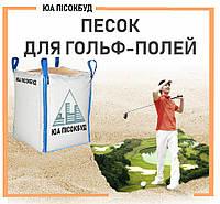 Песок сухой для гольф-полей