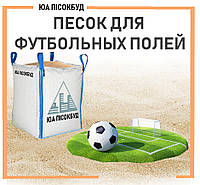 Песок сухой для футбольных полей
