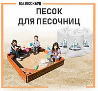 Песок сухой для песочниц, детских площадок