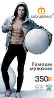 Гамаши мужские Мисюренко Cotton 350 Den 3, 4 размер