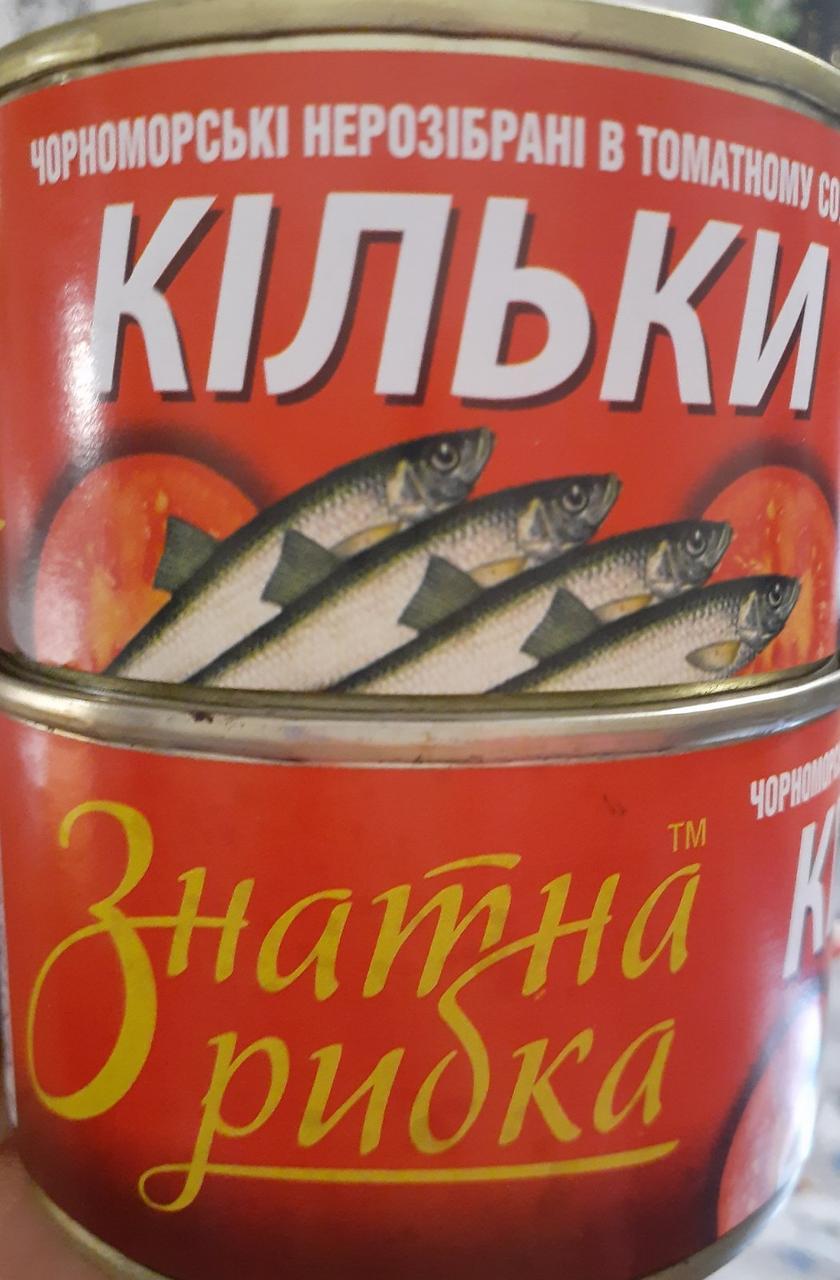 Килька  в томатном соусе 240 грамм ТМ Знатная рыбка