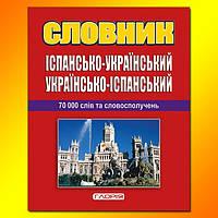 Іспансько-український, українсько-іспанський словник+граматика, 70 000 слів