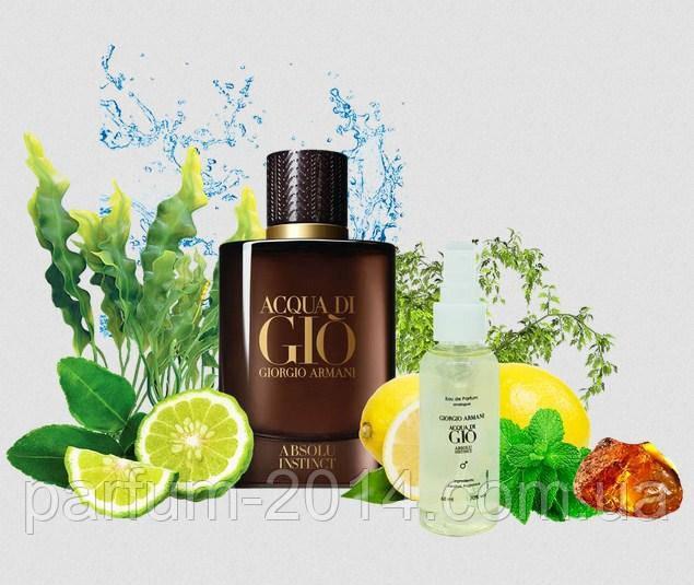 Мужской парфюм Giorgio Armani Acqua di Gio Absolu Instinct 68 мл (лиц.) духи аромат запах