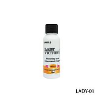 Мономер Lady Victory LADY-01 - 56 мл, наименьшее время затвердевания,
