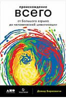 Происхождение всего. От Большого взрыва до человеческой цивилизации - Дэвид Берковичи