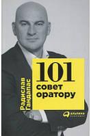 101 совет оратору - Радислав Гандапас