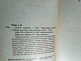 Чехов А. Остров Сахалин (б/у)., фото 4