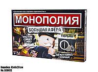 Настольная Игра МОНОПОЛИЯ БОЛЬШАЯ АФЕРА SC802E