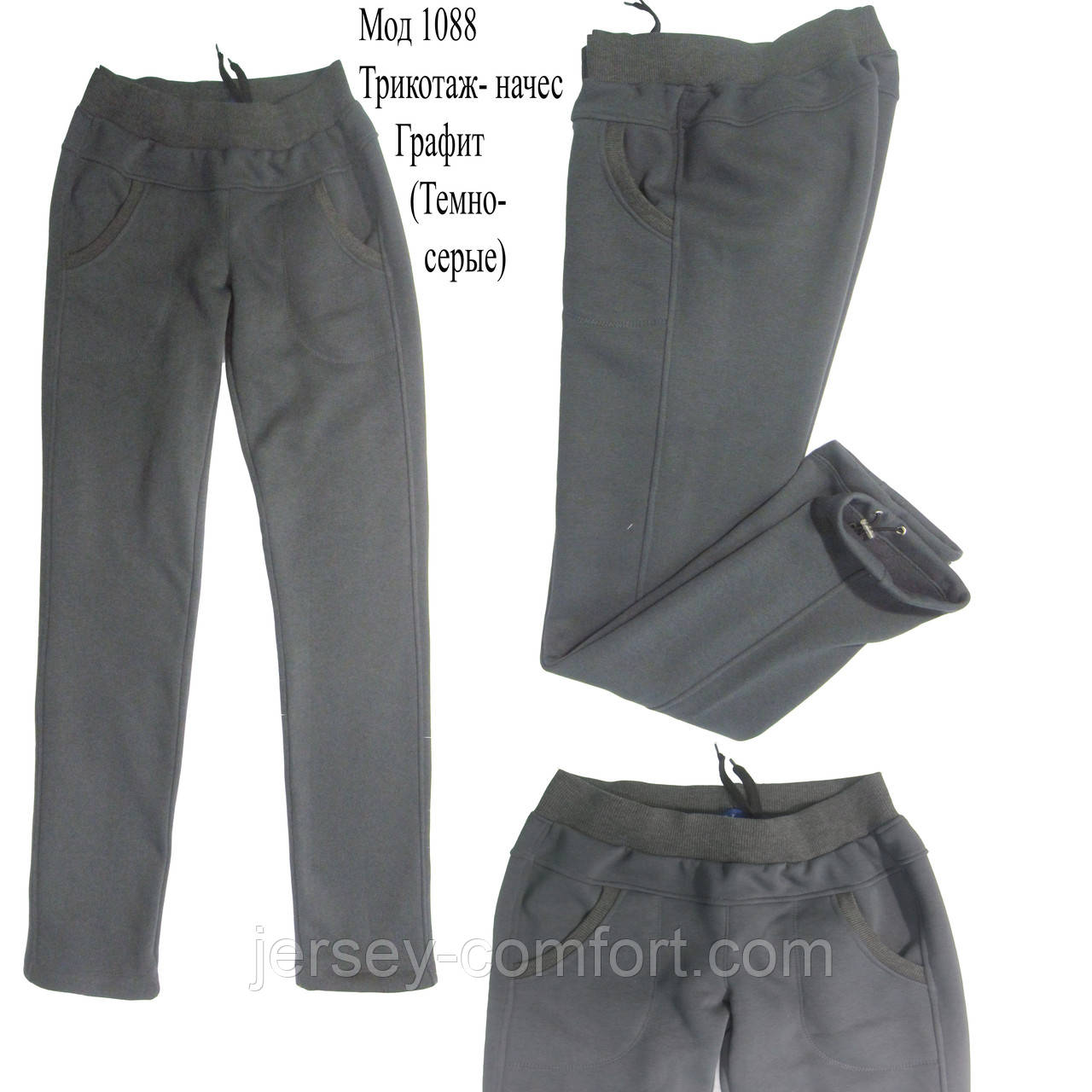 Купить утепленные брюки женские