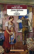 Дети Арбата. Комплект в 3 книгах
