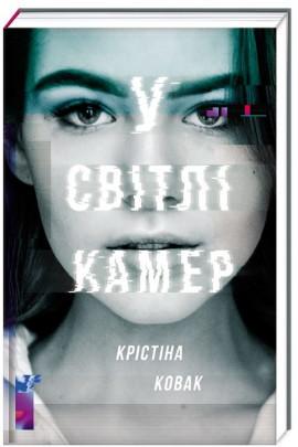 У світлі камер - Кристина Ковак