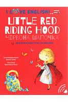 I Love English. Little Red Riding Hood / Червона Шапочка. Моя перша бібліотечка англійською - Братья Гримм, фото 1