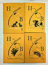 Носов Н. Собрание сочинений в четырех (4-х) томах (б/у).