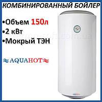 Бойлер 150 литров Aquahot AQHEWHV150EXR17 правый. Комбинированный накопительный водонагреватель. Кредит