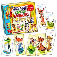 """Игра """"Где чьи лапы, морда, хвост? 2 в 1"""" MKB0138, детские развивающие настольные игры,игрушки для малышей"""