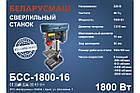 Сверлильный станок Беларусмаш БСС-1800-16 2 Патрона (13мм и 16мм) + Тески в комплекте, фото 4