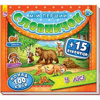 Мій перший словничок з віконцями : У лісі (у) 116019, Дитячі книги, Книги для малят, Книга для дитини, Іграшки